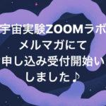 お申込み受付開始!宇宙実験ZOOMラボ