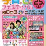 鳩山町・子育てフェスティバルに出展します