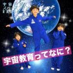 #002 宇宙教育ってなに【宇宙の城★スペースファンRADIO】